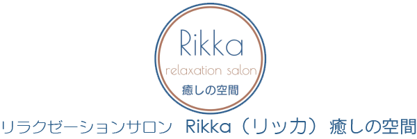 別府市のエステ リラクゼーションサロンRIKKA(リッカ)癒しの空間|リンパドレナージュ